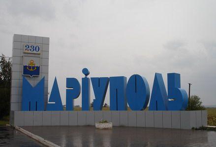 Подконтрольный силовикам Мариуполь